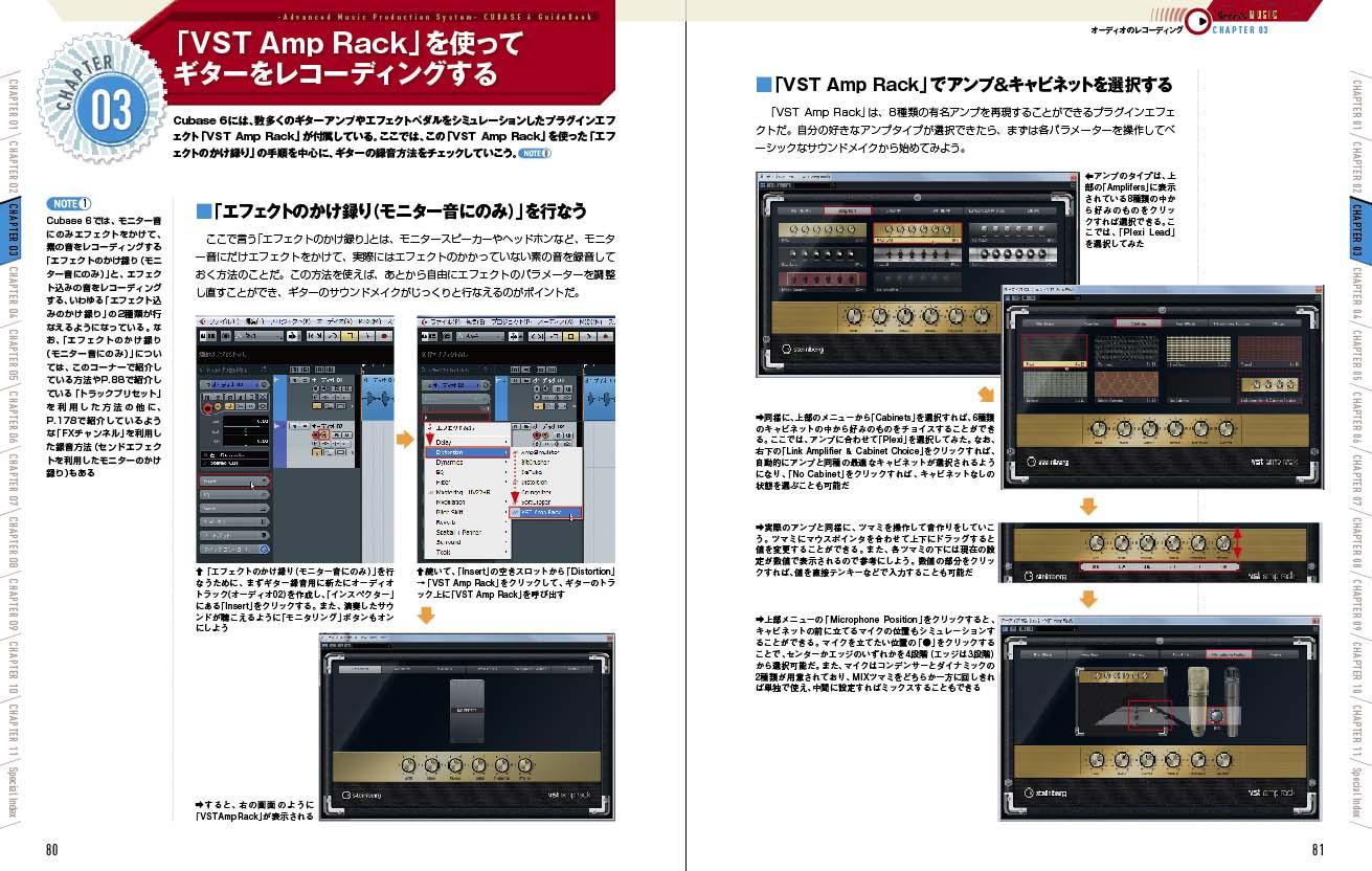 vst amp rack ダウンロード