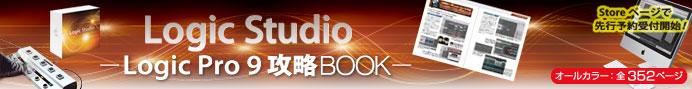 LogicPro9_book_title.jpg
