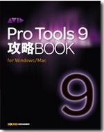 ProTools9_book_thumb.jpg
