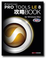 ProToolsLE8_book_thumb.jpg