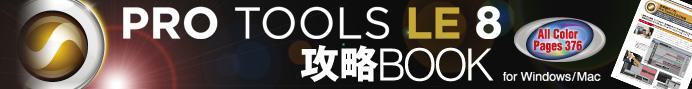 ProToolsLE8_book_title.jpg