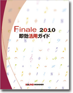 finale_book_thumb.jpg